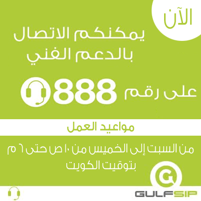 GULFSIP Call Center